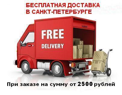 бесплатная доставка в СПб.jpg